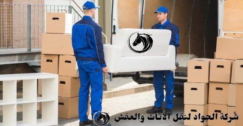 شركة نقل اثاث ببريدة